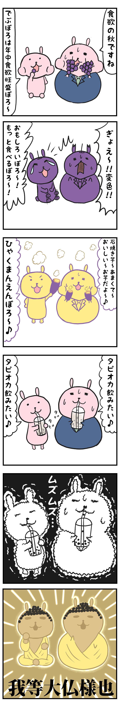 食欲の秋 漫画