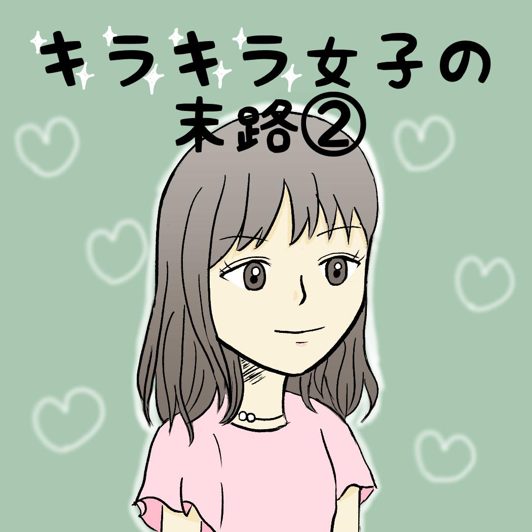 キラキラ女子 漫画