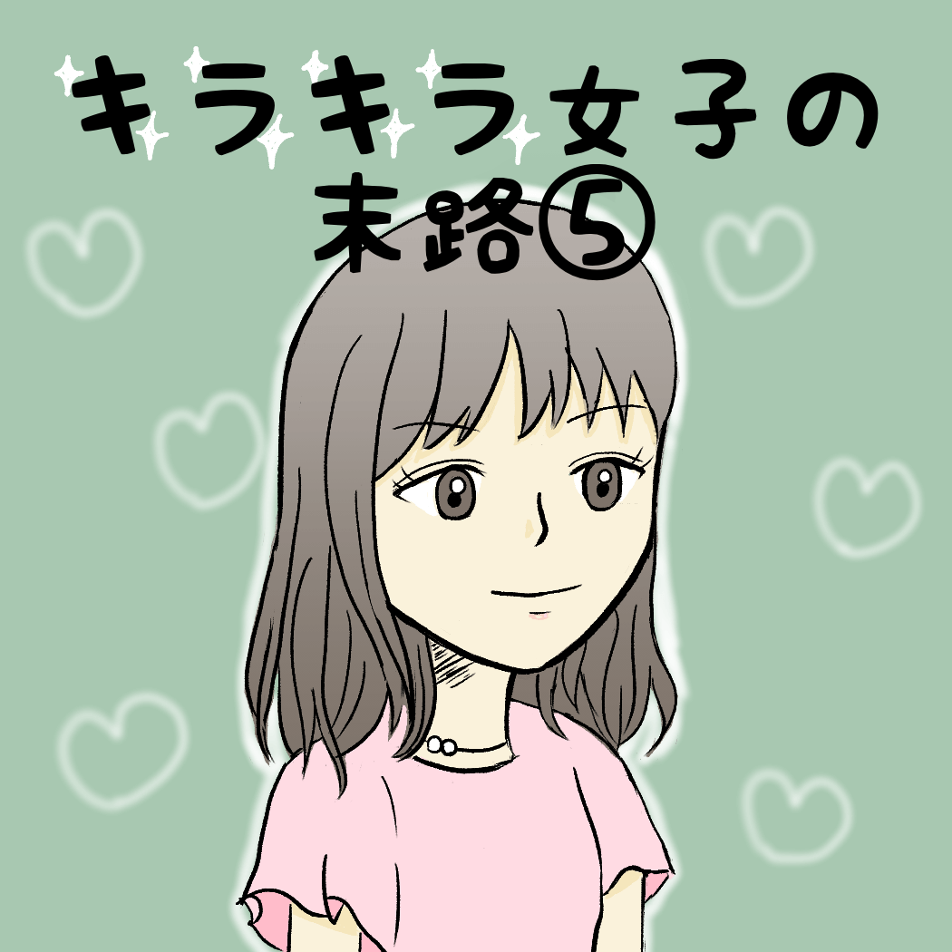 キラキラ女子の末路 漫画