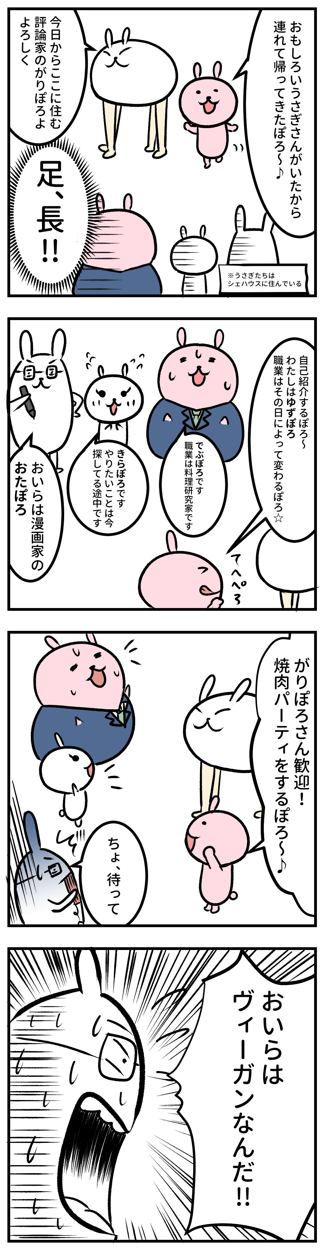 ビーガン 漫画