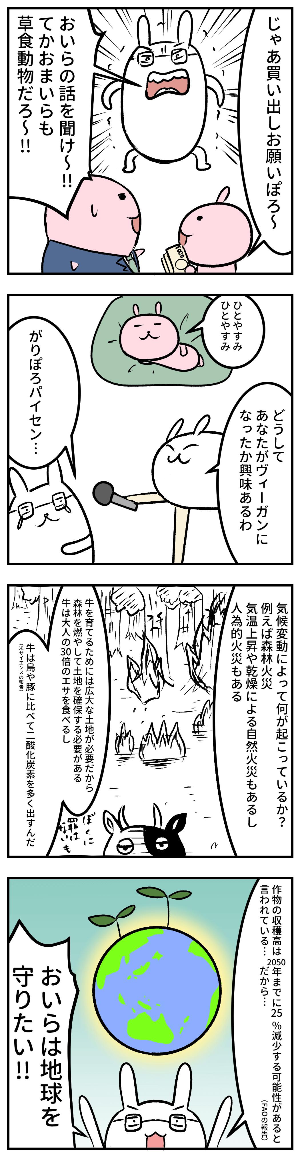 ヴィーガン 漫画