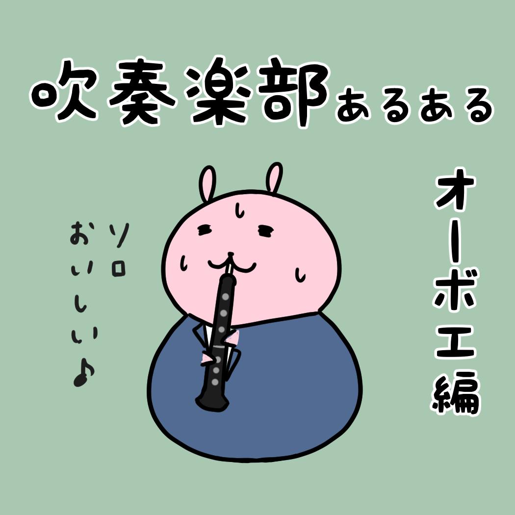 吹奏楽部あるある オーボエ 世界一難しい ギネス