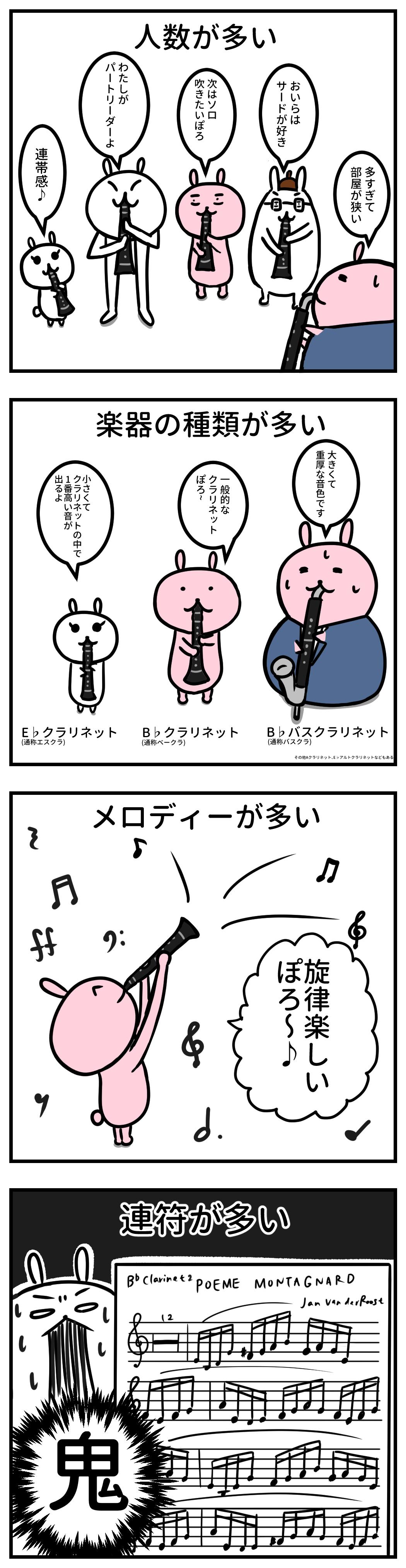 吹奏楽部あるある クラリネット 連符