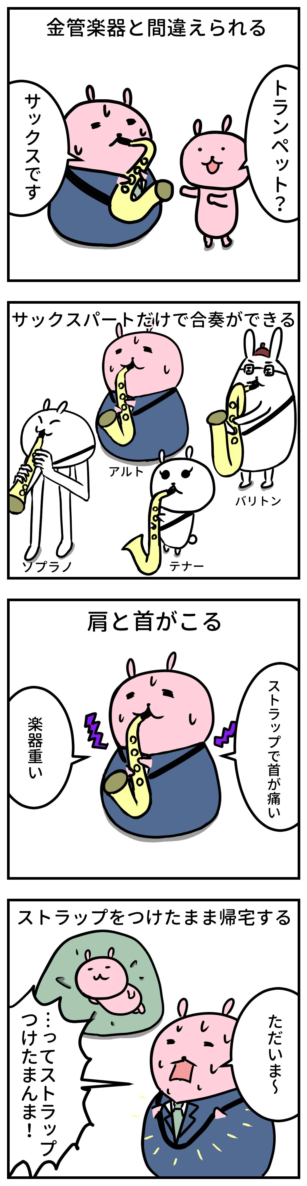 吹奏楽部あるある サックス