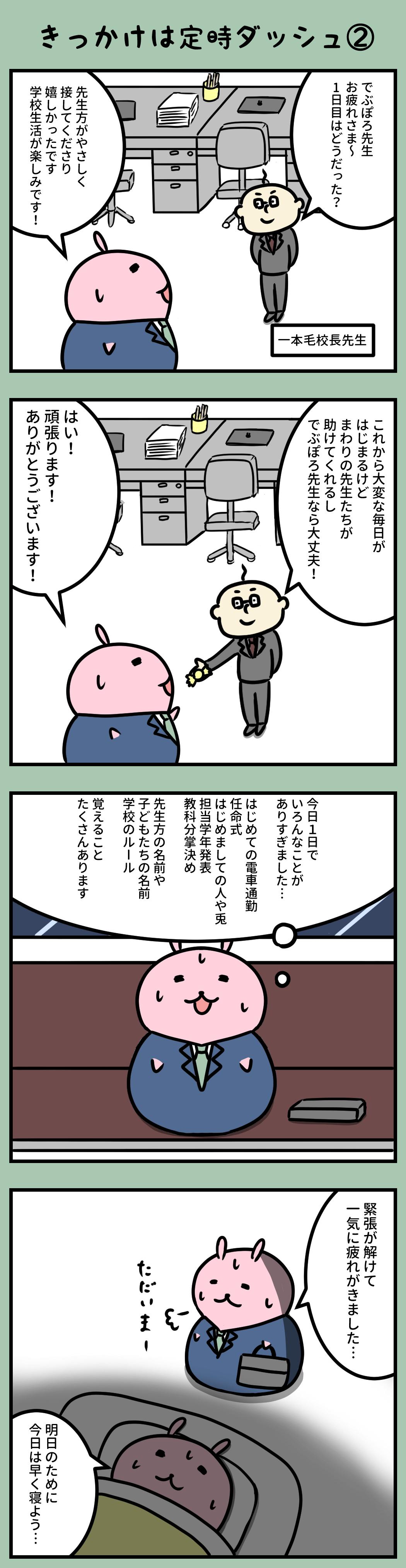 学校職員時代