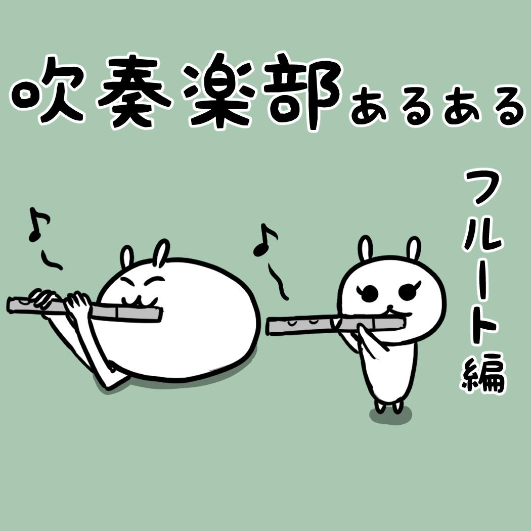 吹奏楽部あるある フルート