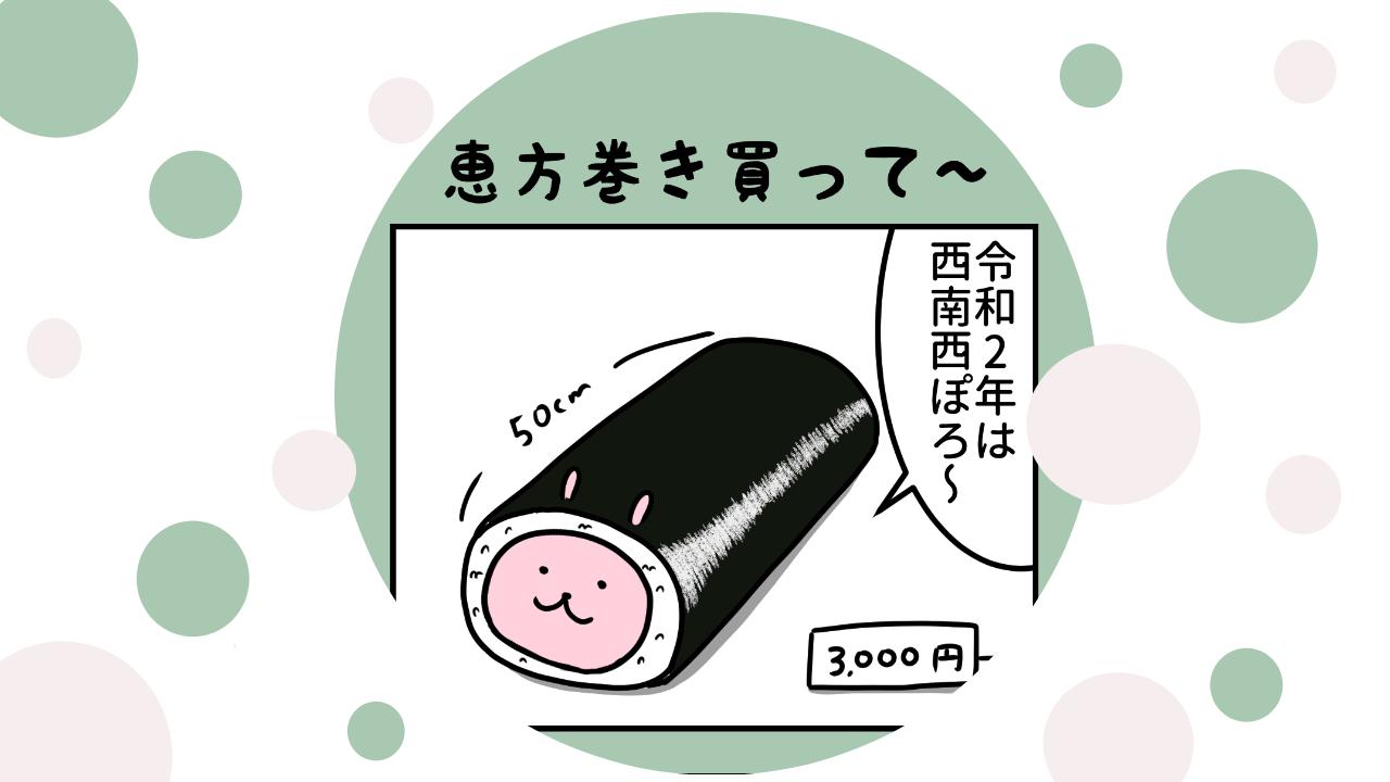 恵方巻き イラスト