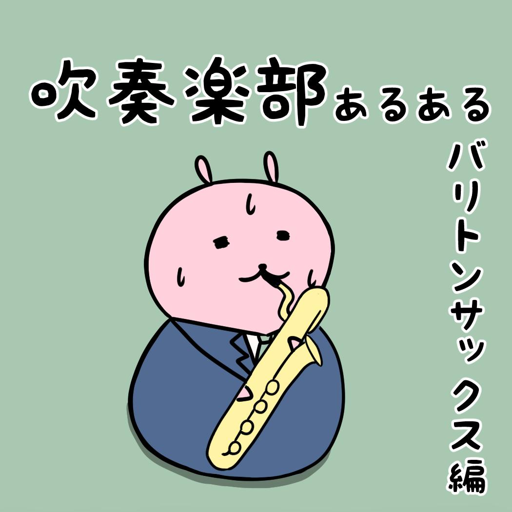 吹奏楽部あるある バリトンサックス