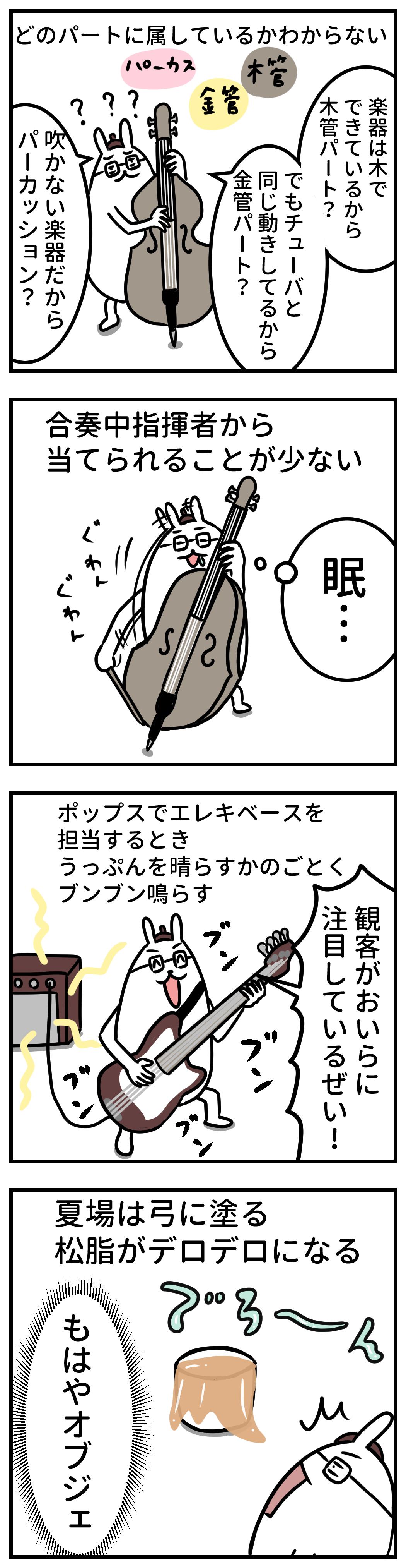 吹奏楽部あるある コントラバス