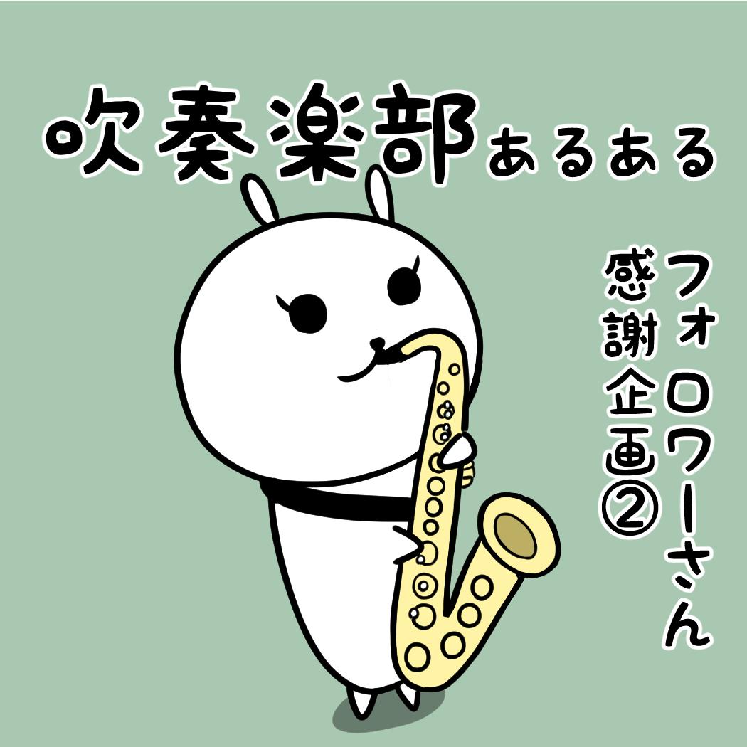 吹奏楽 フリー素材