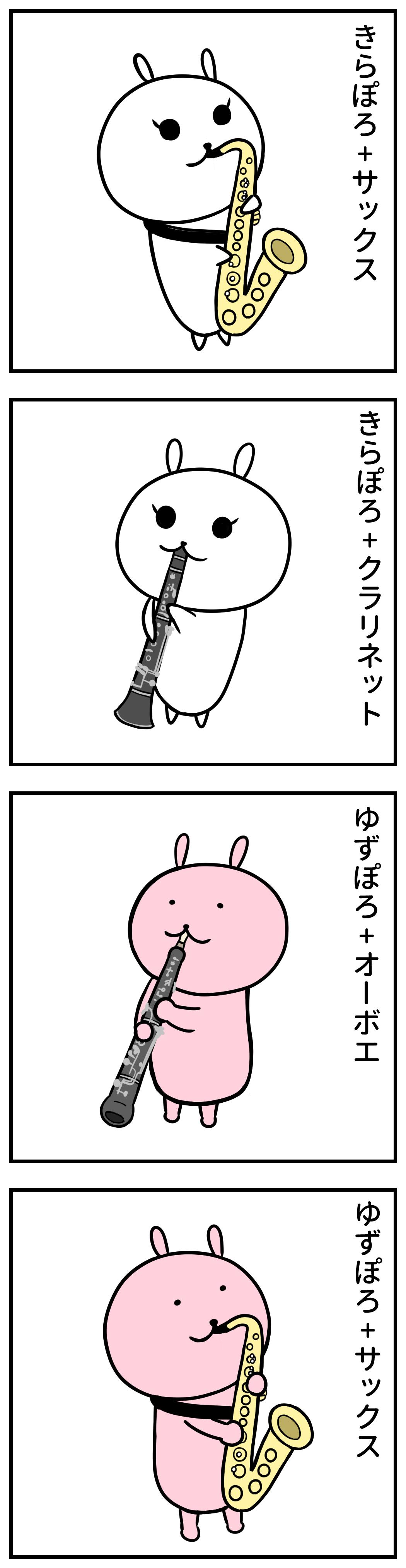 フリー素材 吹奏楽