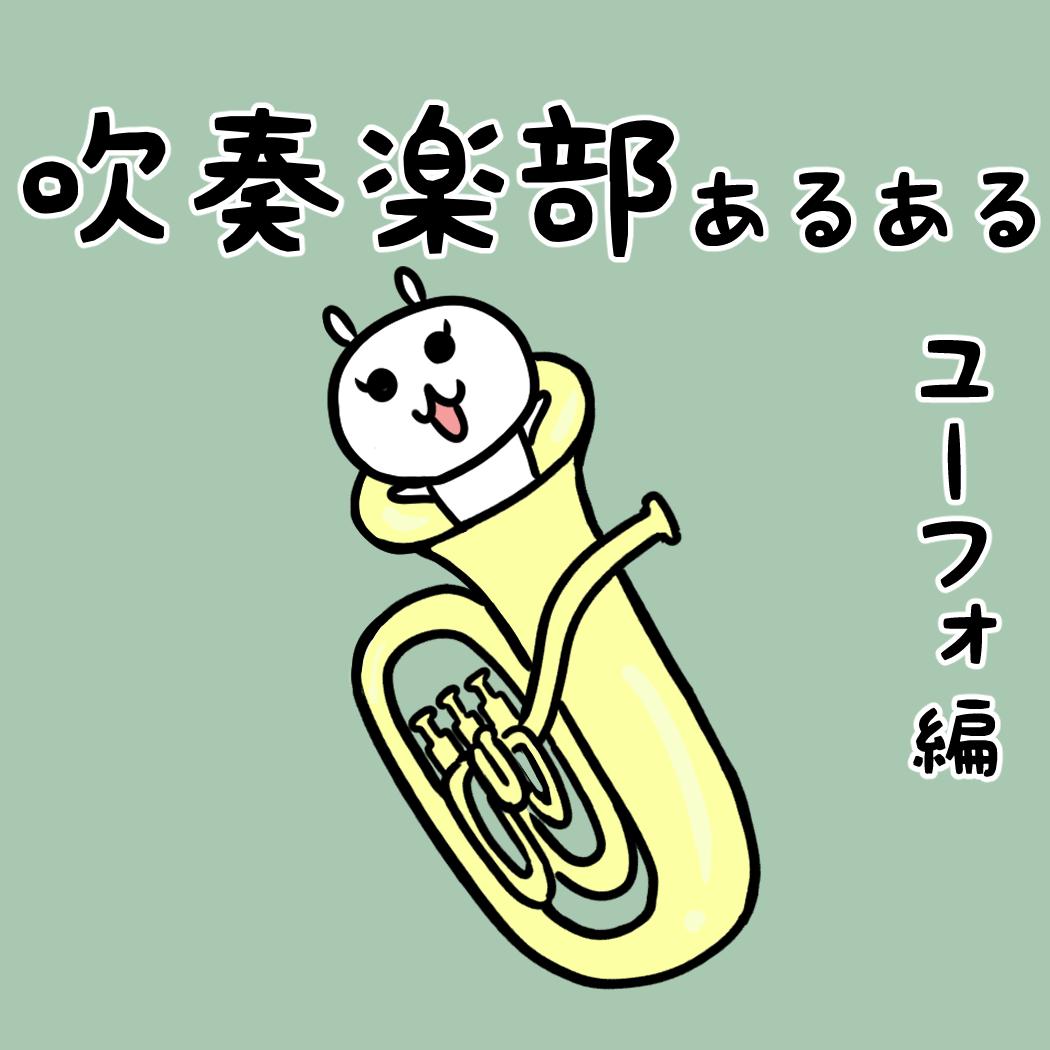 吹奏楽部あるある ユーフォ