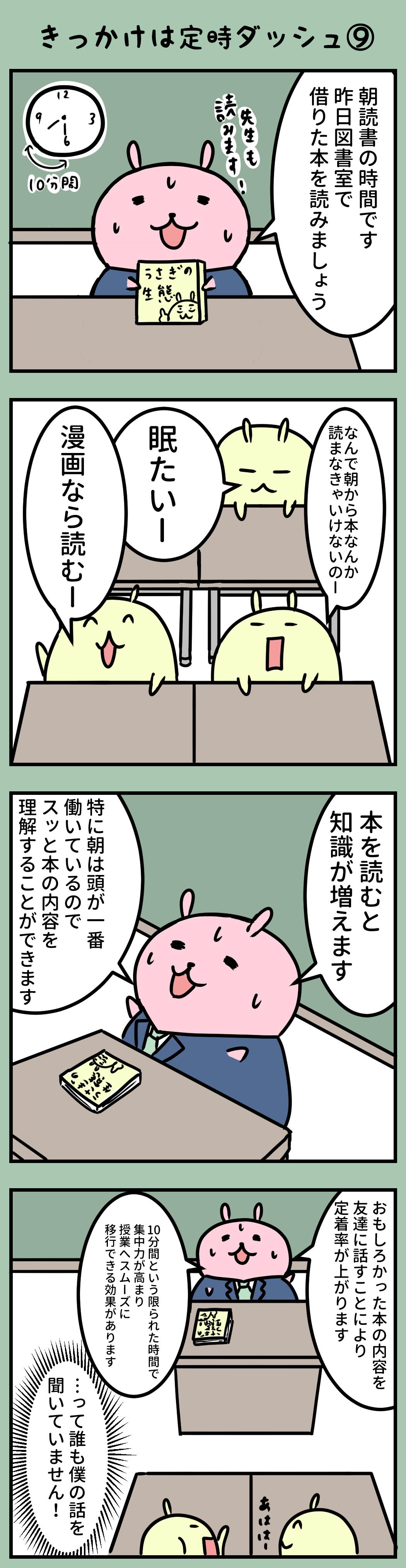 朝読書の効果 小学校