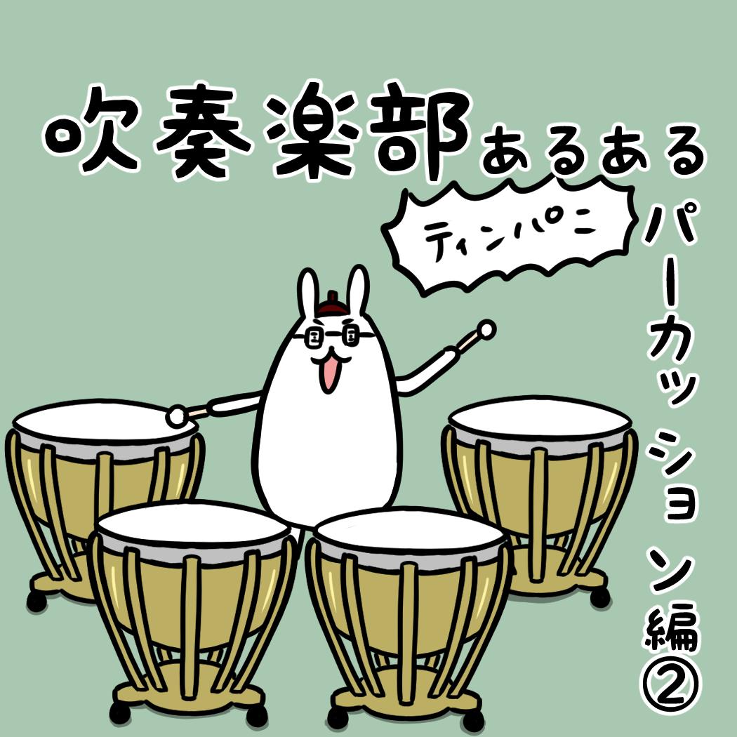吹奏楽部あるある ティンパニ