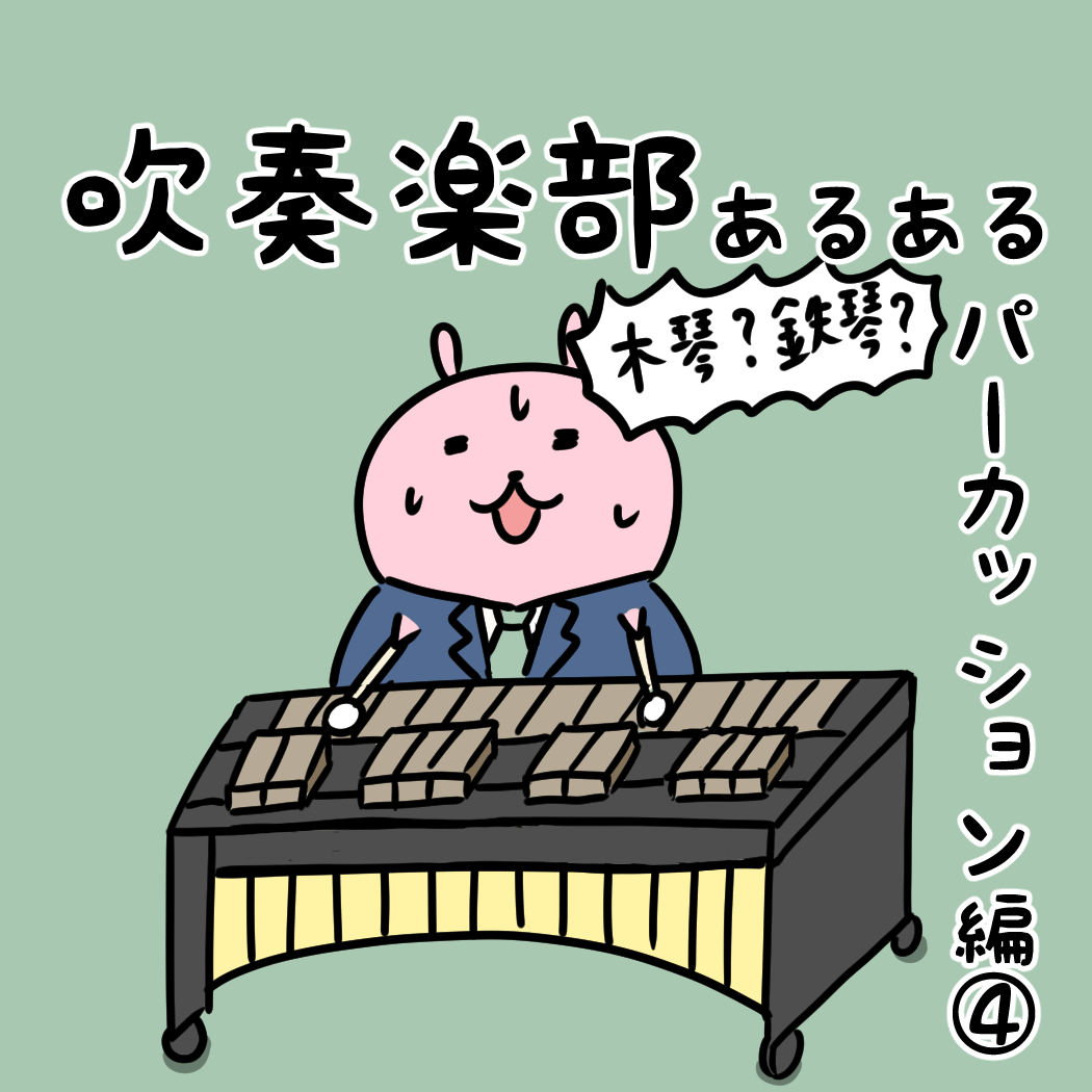 吹奏楽部あるある パーカッション