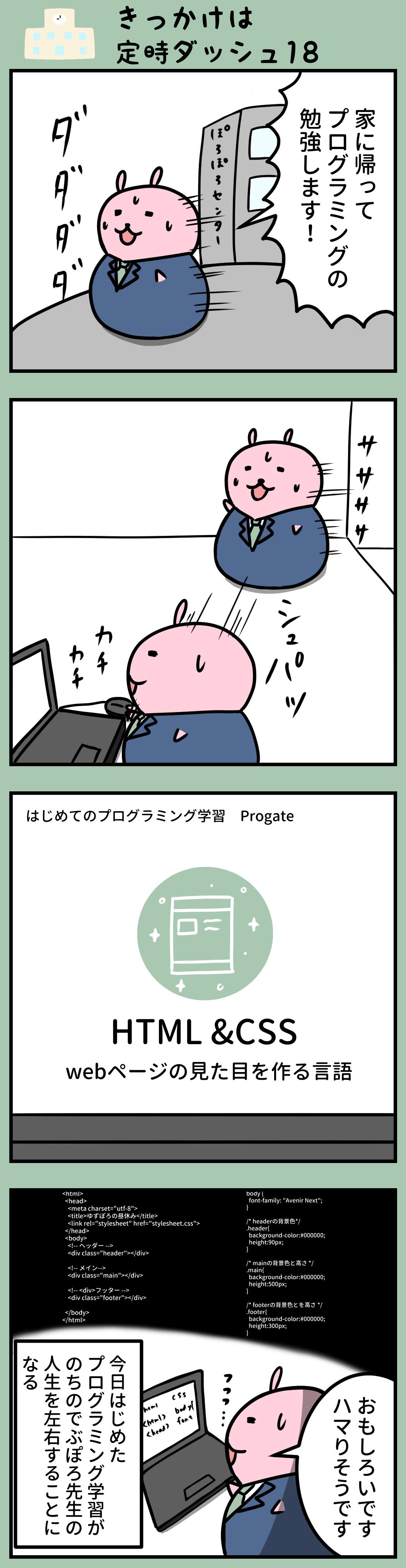 プログラミング progate