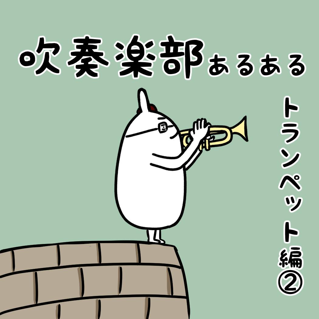吹奏楽部あるある トランペット