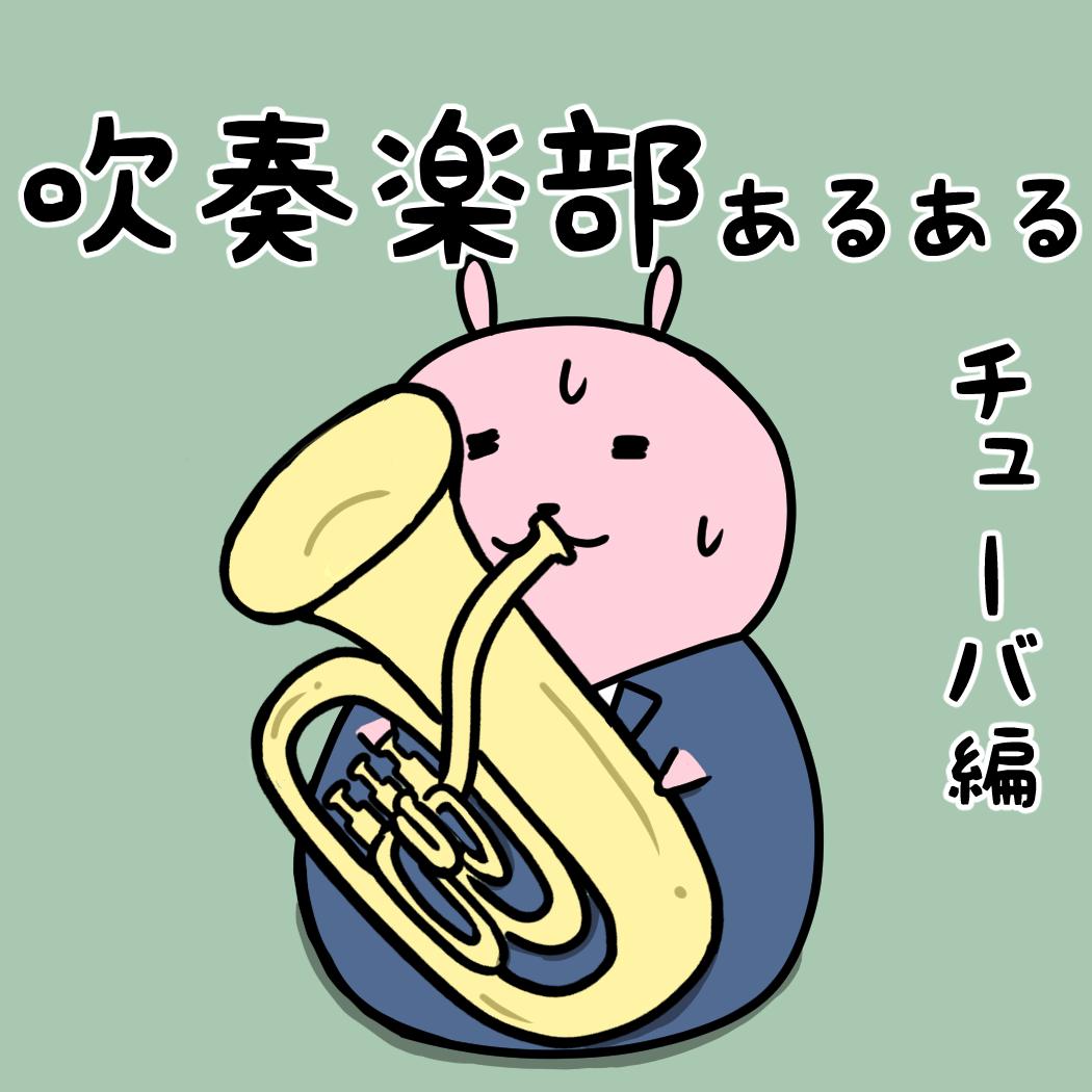 吹奏楽部あるある チューバ
