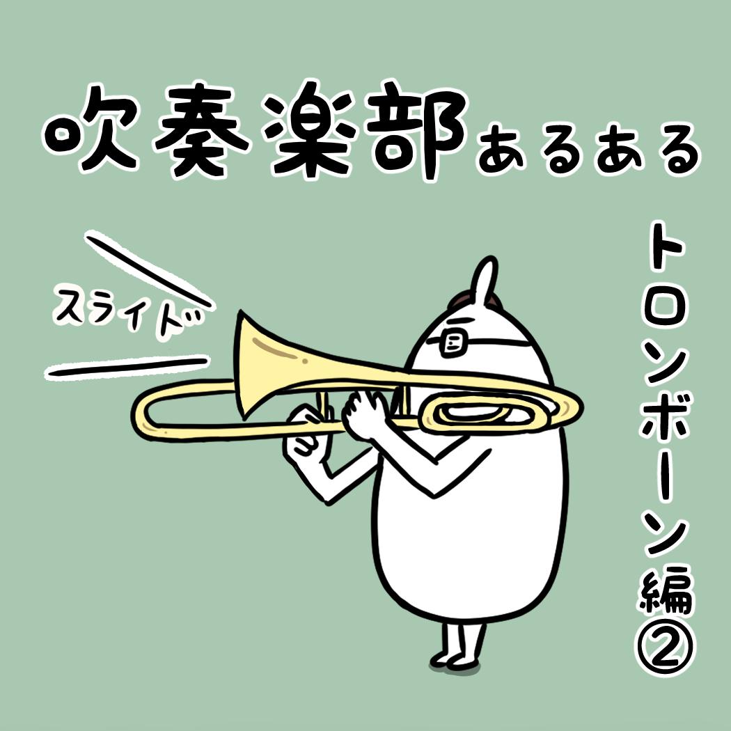 吹奏楽部あるある トロンボーン