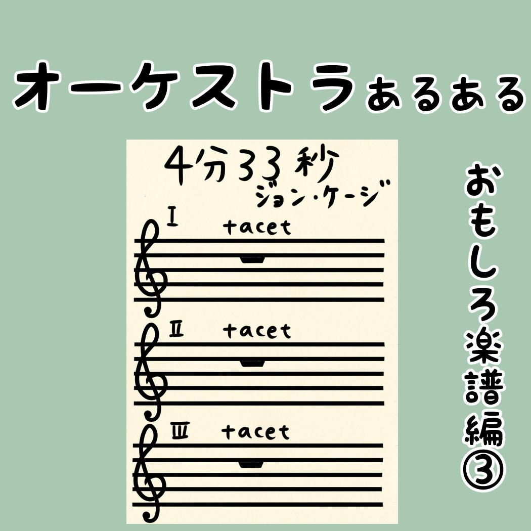 4分33秒 オーケストラ