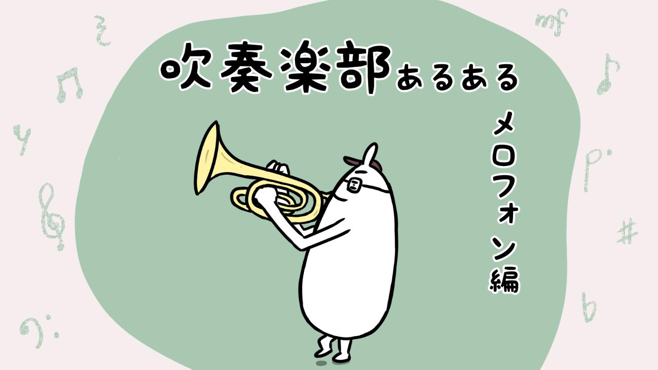 メロフォン