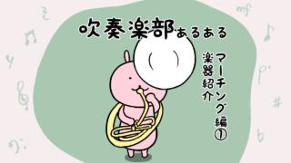 吹奏楽部あるある マーチング