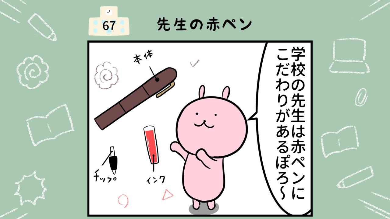 学校の先生 採点 赤ペン