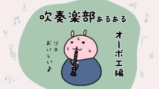 吹奏楽部あるある オーボエ 難しい ギネス