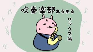 サックス 吹奏楽部あるある