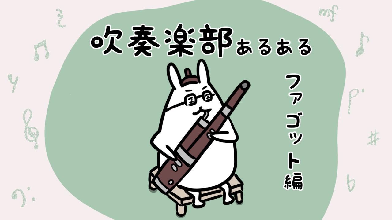 吹奏楽部あるある トッポ