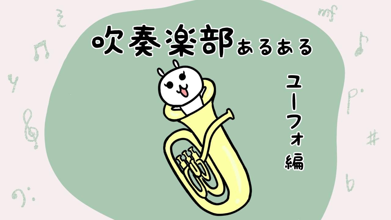 ユーフォニアム 吹奏楽部あるある
