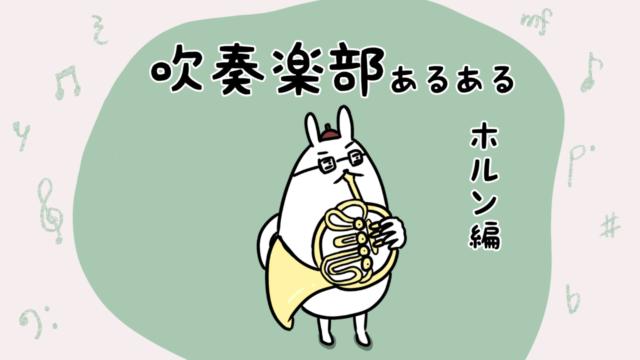 吹奏楽部あるある ホルン