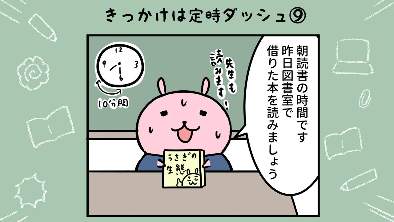 朝読書 小学校