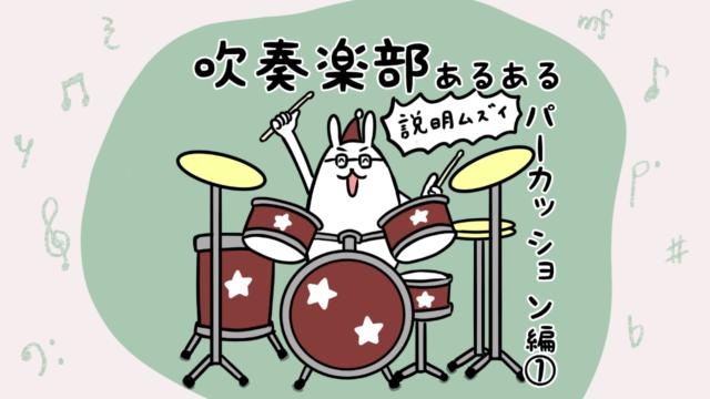 パーカッション 吹奏楽部あるある