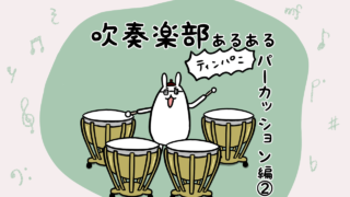 吹奏楽部あるある パーカッション ティンパニ