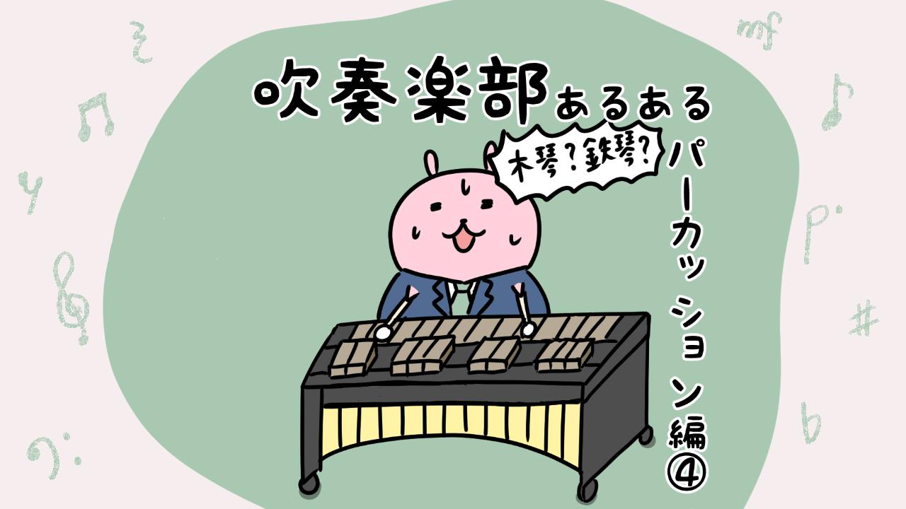 吹奏楽部あるある マリンバ シロフォン パーカッション