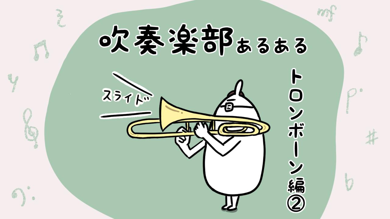 トロンボーン 吹奏楽部あるある