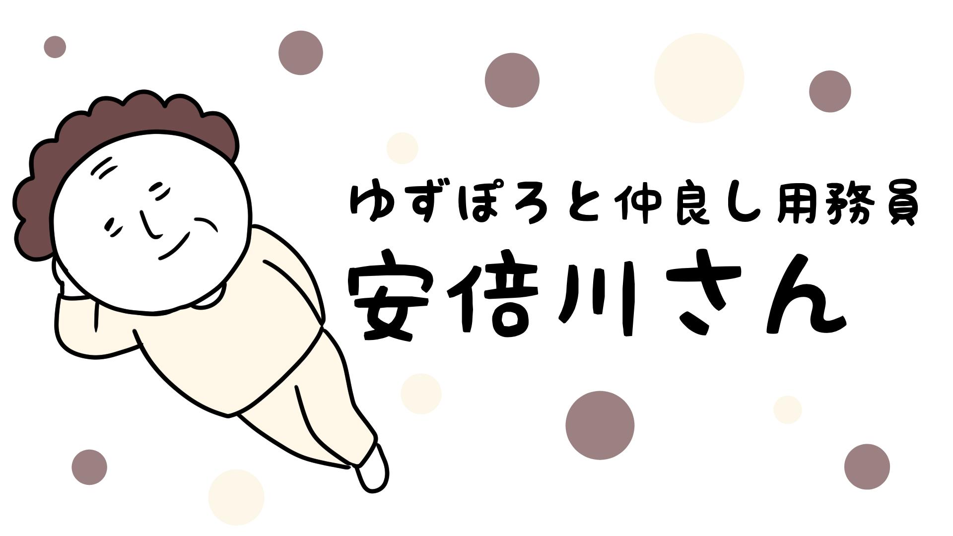 安倍川さん