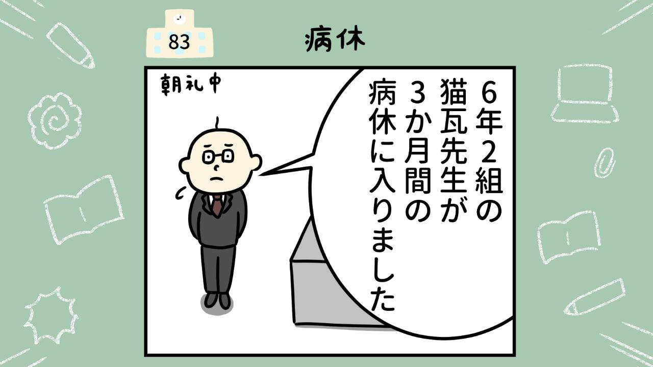 学校の先生 病休