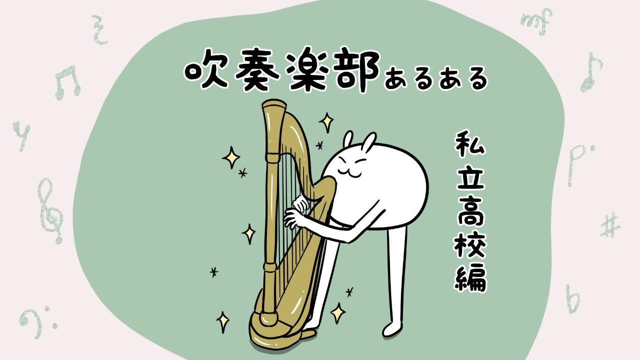 ハープ 吹奏楽 価格