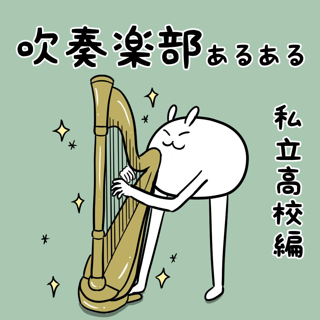 吹奏楽部あるある 私立高校 ハープ 高級 楽器