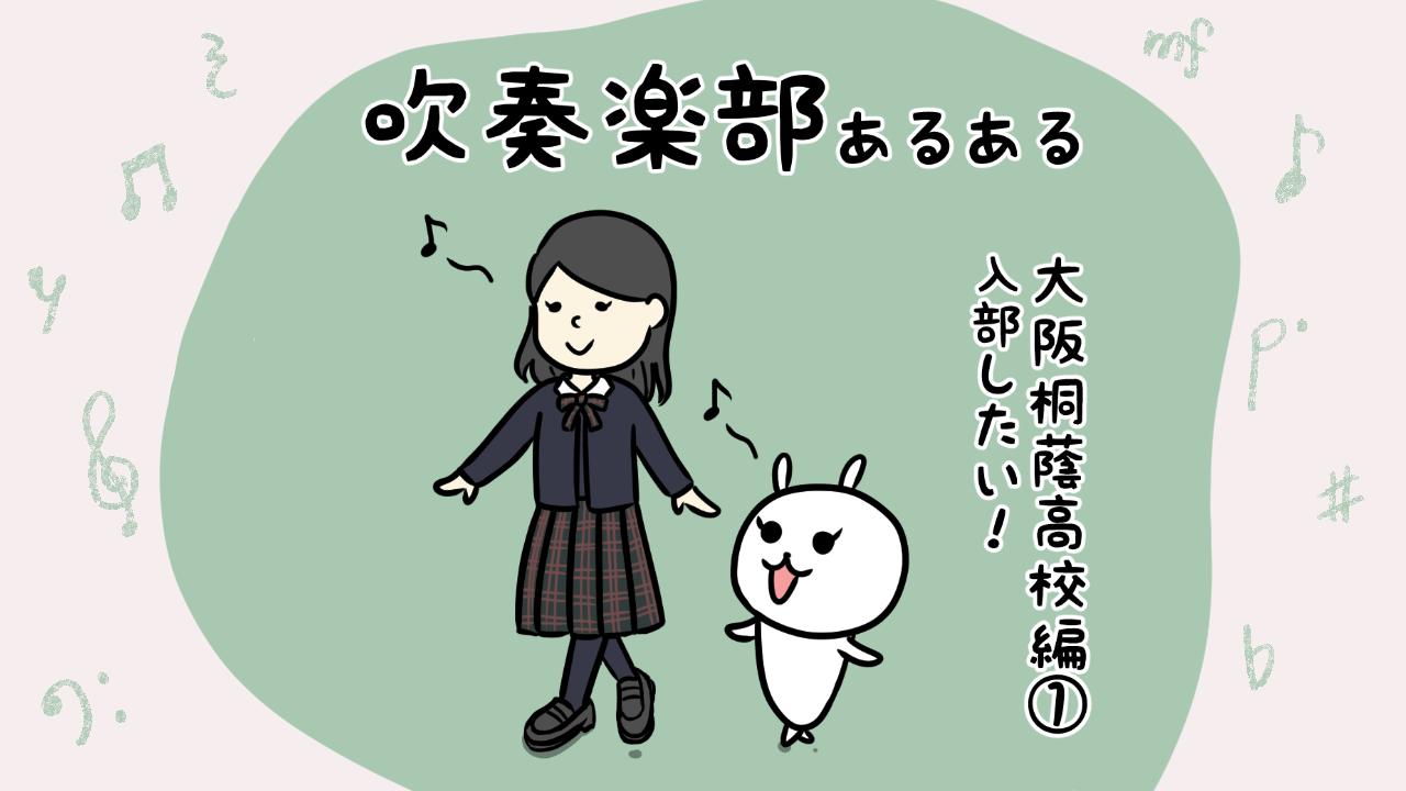 大阪桐蔭高校 吹奏楽部 入部したい