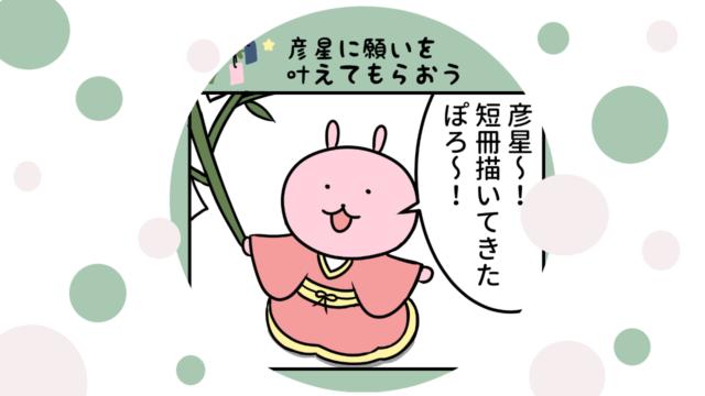七夕 イラスト 漫画