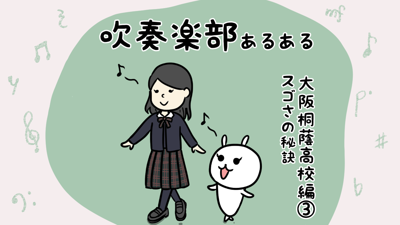 大阪桐蔭高校吹奏楽部