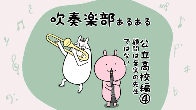 吹奏楽部あるある
