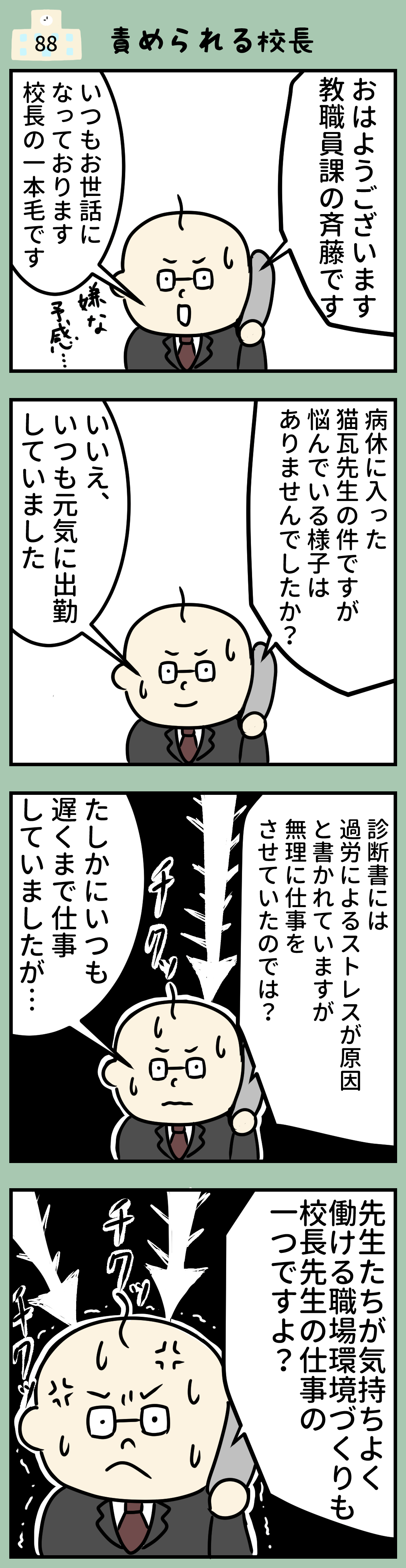校長と教育委員会