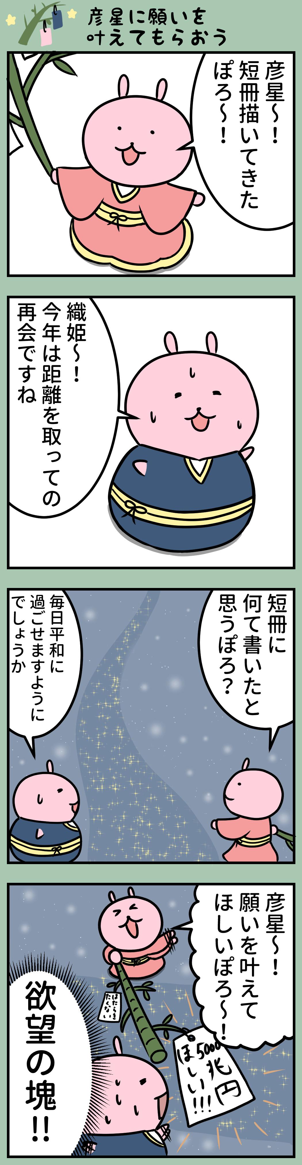 七夕 イラスト 漫画 短冊 願いごと
