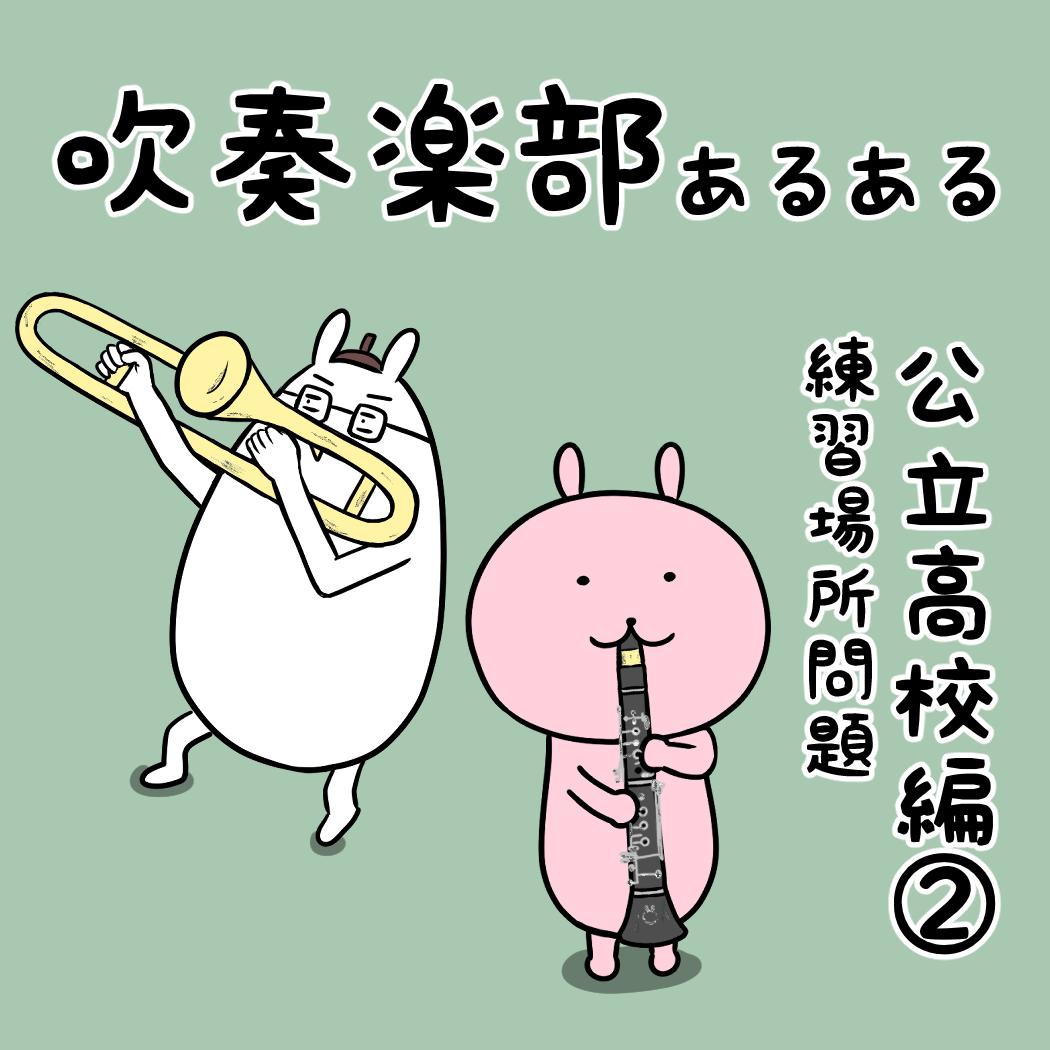 吹奏楽部あるある 漫画