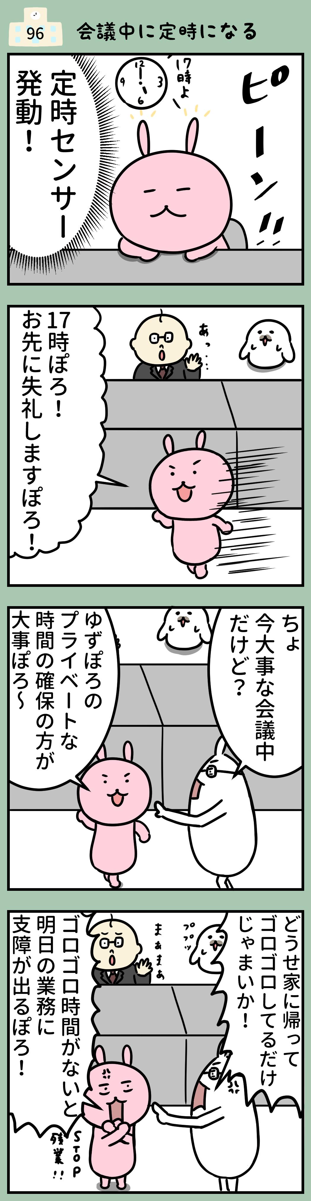 学校の漫画