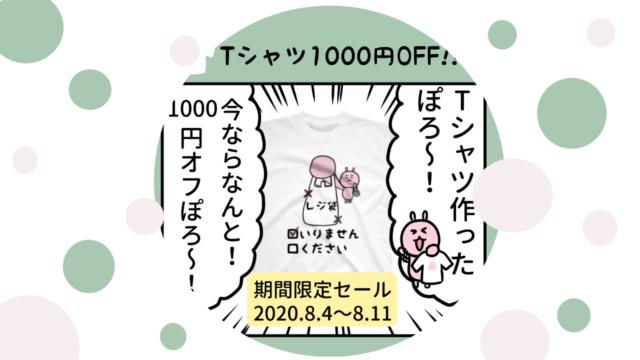 ゆずぽろTシャツ1000円オフ SUZURI